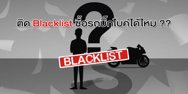 ติด Blacklist ซื้อรถบิ๊กไบค์ได้ไหม